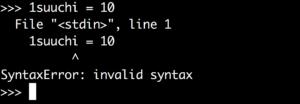 変数名1suuchiはInvalid syntaxになる例