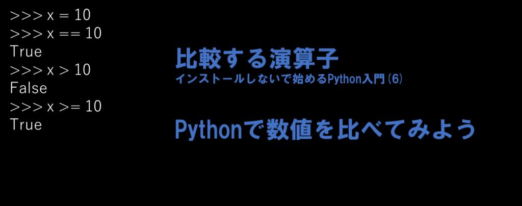 比較する演算子|Pythonで数値を比べてみよう