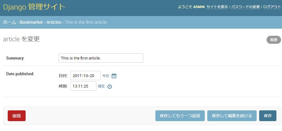 Article20日に日付変更