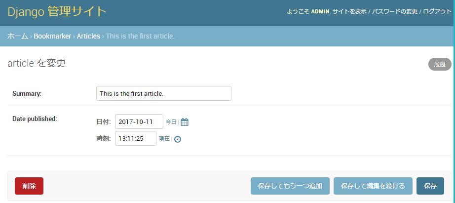 Article管理