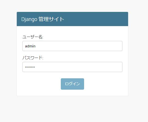 Django管理サイトのログイン画面