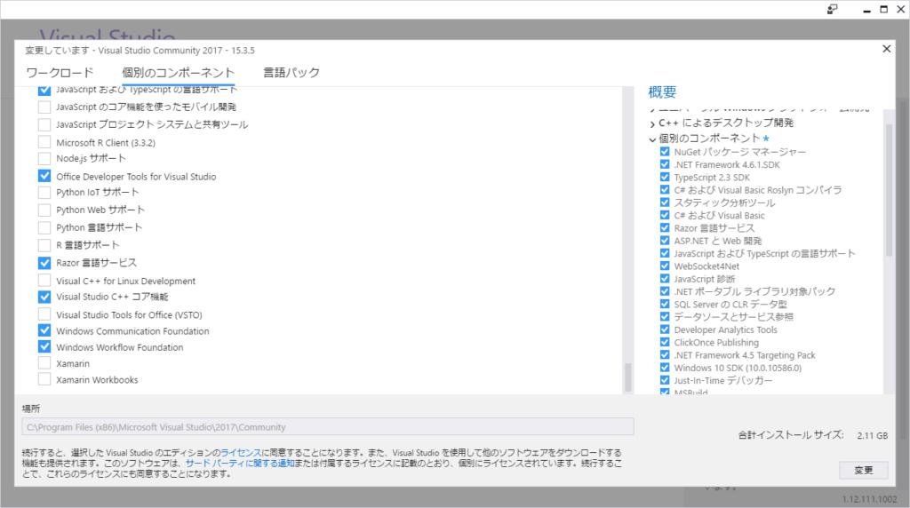 Visual Studio インストーラ Microsoft Office Developer Tools
